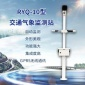 锐研智华_高速公路能见度天气现象监测仪_气象监测仪_天气现象监测仪